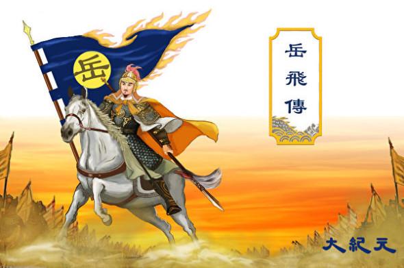 千古神将岳飞传(13)