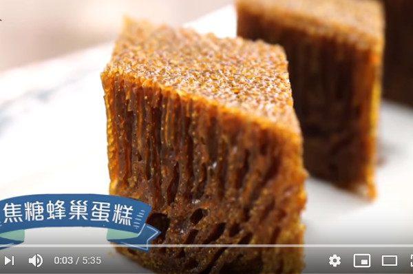 焦糖蜂巢蛋糕 做法超簡單(視頻)