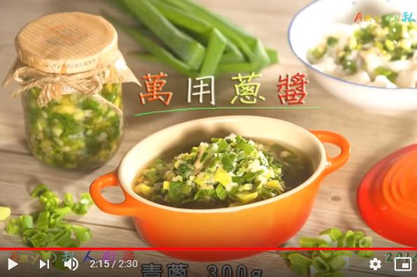 自制万用葱酱 做法简单用途最广(视频)