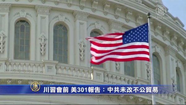 川习会前 美301报告:中共未改不公贸易