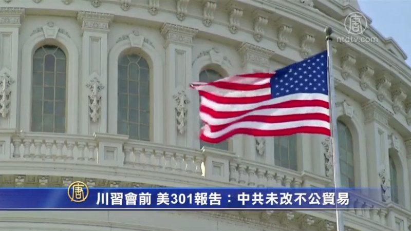 川習會前 美301報告:中共未改不公貿易