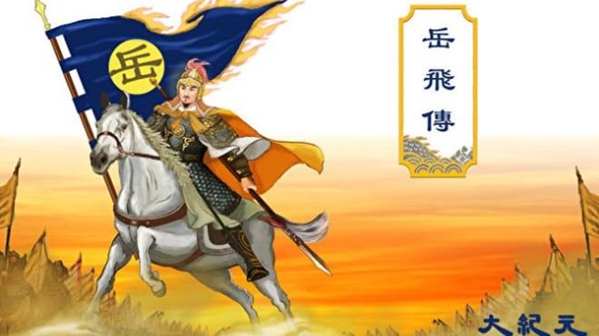 千古神将岳飞传(14)
