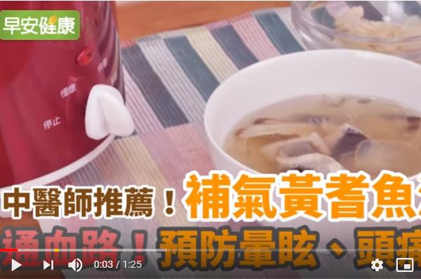 中醫師:黃耆魚湯防暈眩、頭痛(視頻)