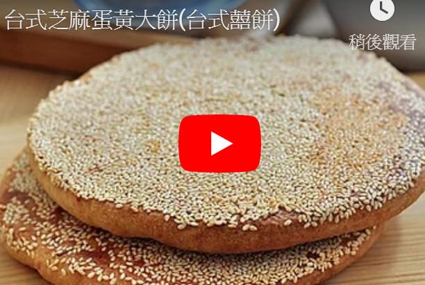 台式芝麻蛋黃大餅 台式囍餅簡單做(視頻)