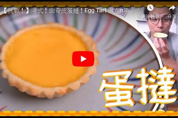 自制港式曲奇皮蛋挞(视频)