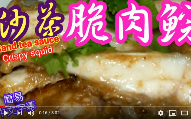 沙茶炒脆鲩 香脆美味简单做法(视频)