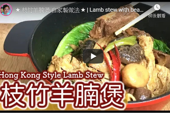 枝竹羊腩煲 秋冬暖身 非常有滋味(视频)
