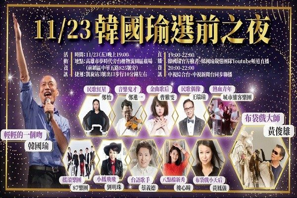 台湾九合一选举 蓝绿选前之夜决战高雄