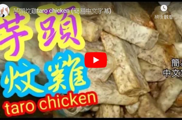 芋头炆鸡 超香芋头汁好下饭(视频)