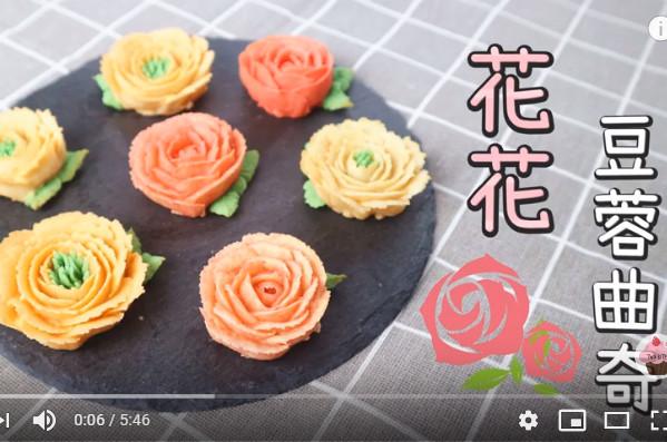 花花豆蓉餅乾 外脆內軟很美味(視頻)
