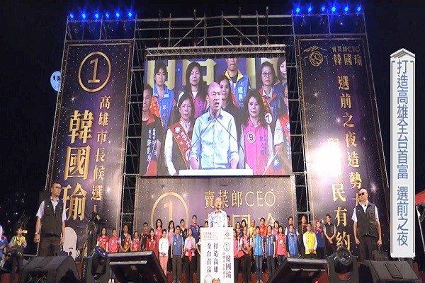 高雄市长候选人韩国瑜 选前之夜造势晚会(直播回放)