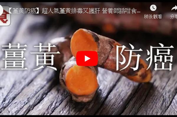 營養師:薑黃這樣吃 防癌、排毒、護肝(視頻)