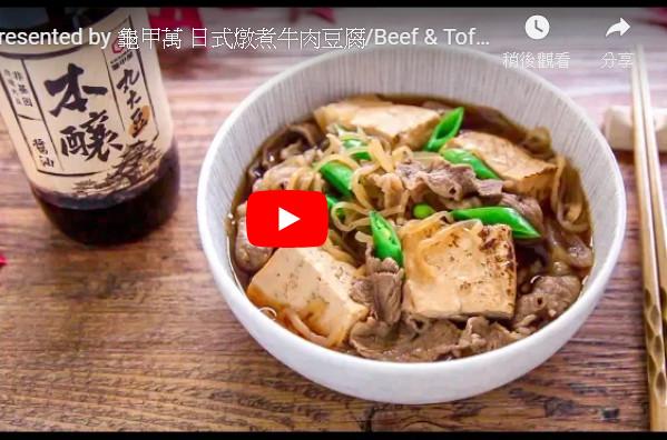 日式燉煮牛肉豆腐 非常入味漂亮(視頻)