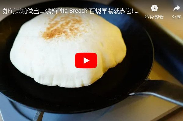 口袋饼 如气球般膨胀 装入满满馅料 百变早餐就靠它(视频)