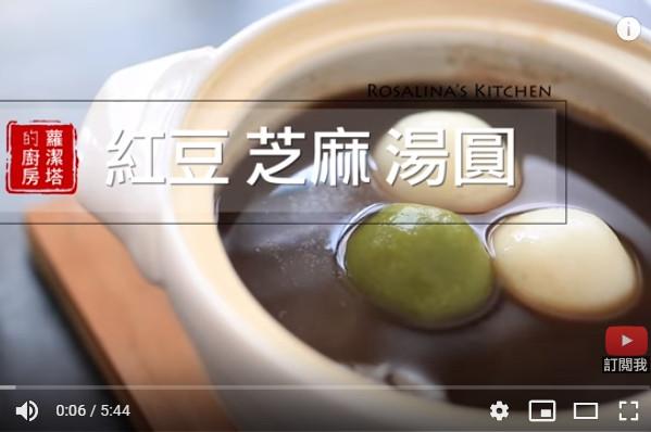 自製紅豆芝麻湯圓、花生湯圓(視頻)