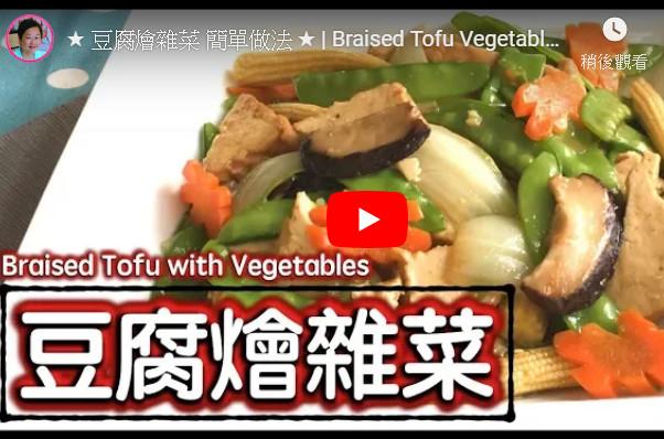 豆腐燴雜菜 營養豐富 做法超簡單(視頻)