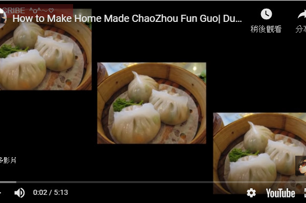潮洲粉粿 特色美食簡單做(視頻)