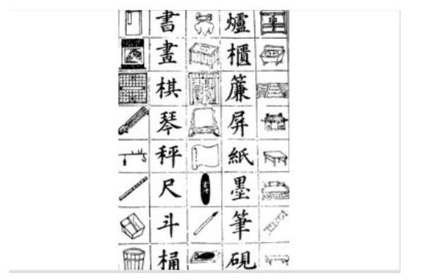 【文史】简化字之劫