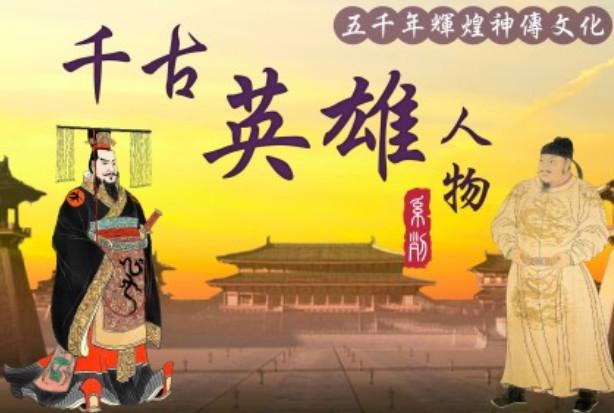 【千古英雄人物】秦始皇(5) 敬天信神