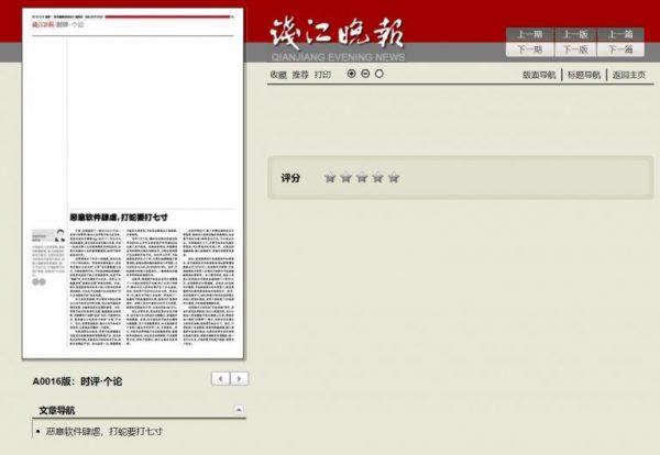 """中国一家报纸时评栏目""""开天窗""""引猜测"""