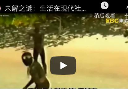 未解之谜:生活在现代社会的史前人类 杀无赦岛 原始部落