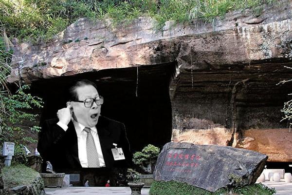 """高僧细说黄山""""蛤蟆洞""""与江泽民结局"""