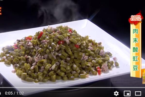 肉末炒酸豆角 美味一分鐘學會(視頻)