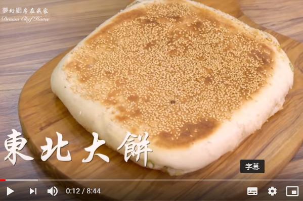 自製東北大餅 外酥內軟好味道(視頻)