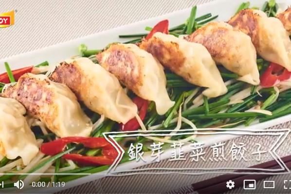 韭菜煎餃子 1分鐘學會(視頻)