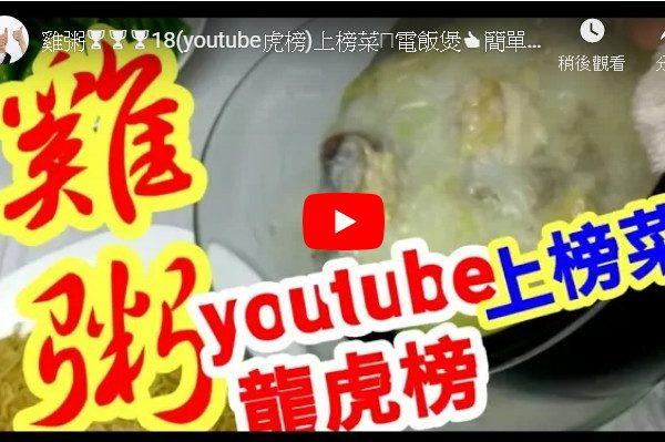 鸡粥 营养美味 用电饭煲超简单做好(视频)