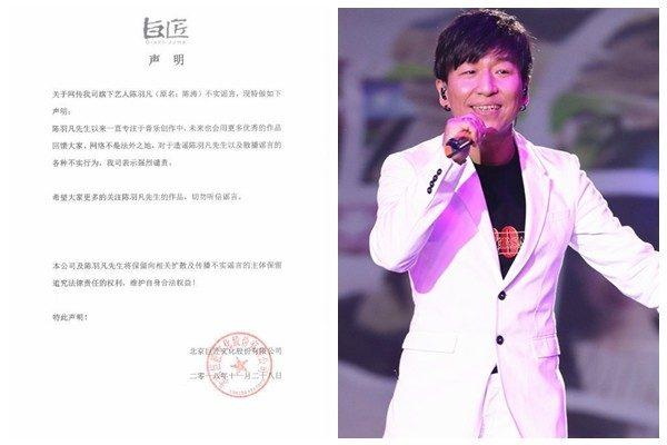 中國知名歌手陳羽凡與女友吸毒被抓
