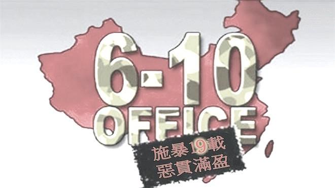 遼寧610秘密文件曝光 中共迫害法輪功再度升級