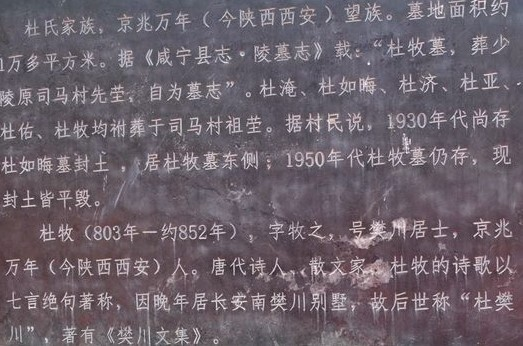 著名诗人杜牧墓地变菜地 官方回应引不满