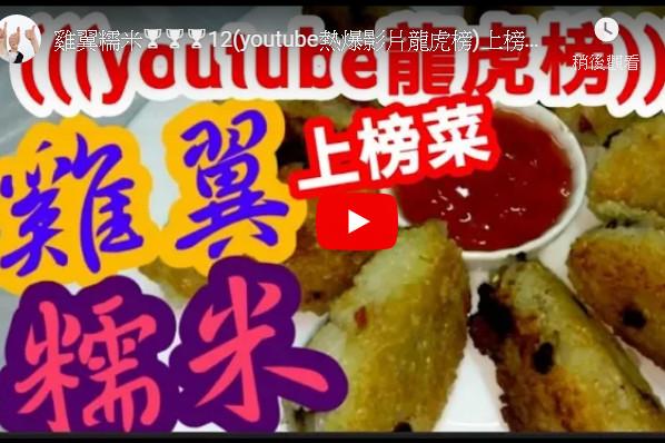 鸡翼糯米 超香脆超简单(视频)