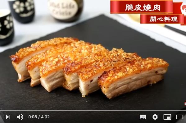 自制脆皮烧肉 搭配糖醋小黄瓜(视频)