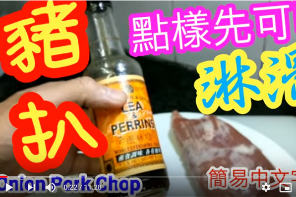 洋葱煎猪扒 超软滑易做家常菜(视频)