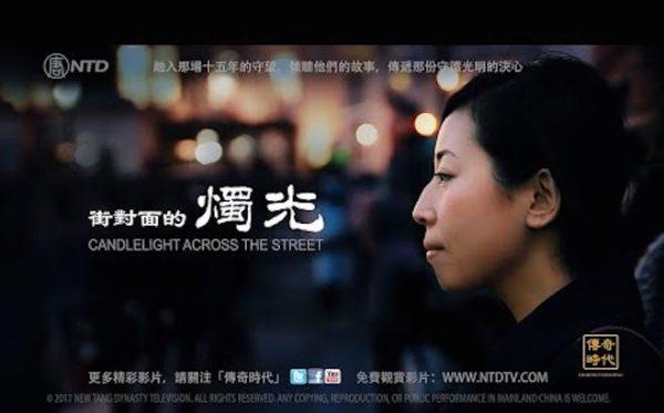 长风拂泪:宁静的烛光,把世界改变