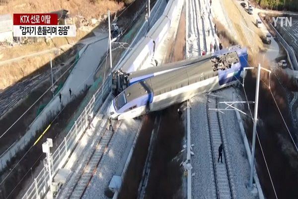 韩国KTX列车惊传出轨 车厢呈T字形酿14伤