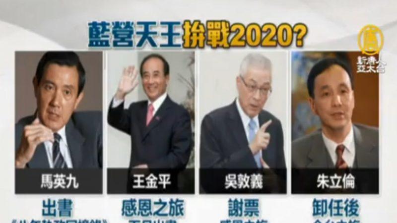 放眼2020 國民黨馬吳朱王暗中布局