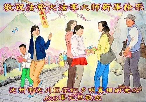 支持大法的民眾得護佑 恭祝李大師元旦快樂