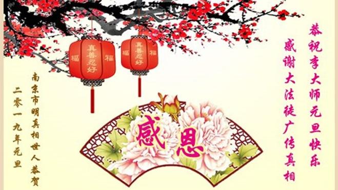 大陸各行業法輪功學員恭祝李洪志大師新年好