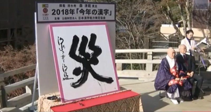 天災肆虐 日本2018年度漢字「災」
