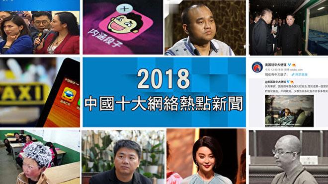 【年终盘点】2018中国十大网络热点新闻