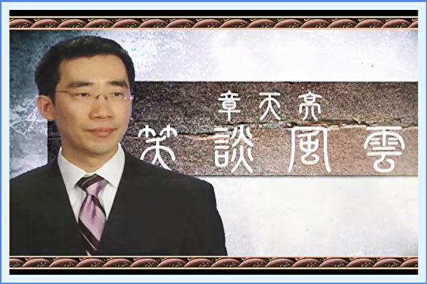 章天亮:歷史中隱藏的重大信息