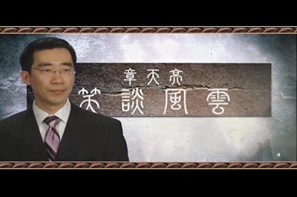 《笑談風雲》第三集 磨難重重(3)