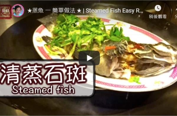 清蒸魚 魚肉鮮嫩美味(視頻)