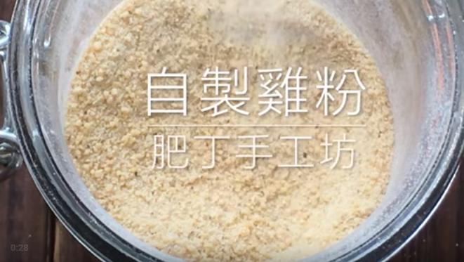 用雞肉自製雞粉 簡單易做 全天然(視頻)