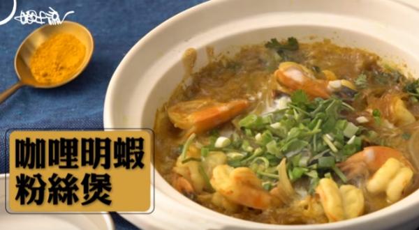 咖喱鲜虾粉丝煲 浓浓香味 做法方便(视频)