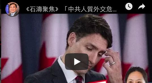 """《石涛聚焦》""""中共人质外交危机""""加国总理强硬质询习近平"""