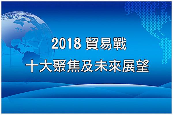 【年终回顾】贸易战十大聚焦及未来展望(上)